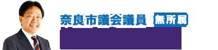 奈良市議会議員 山出てつじ 公式ホームページ